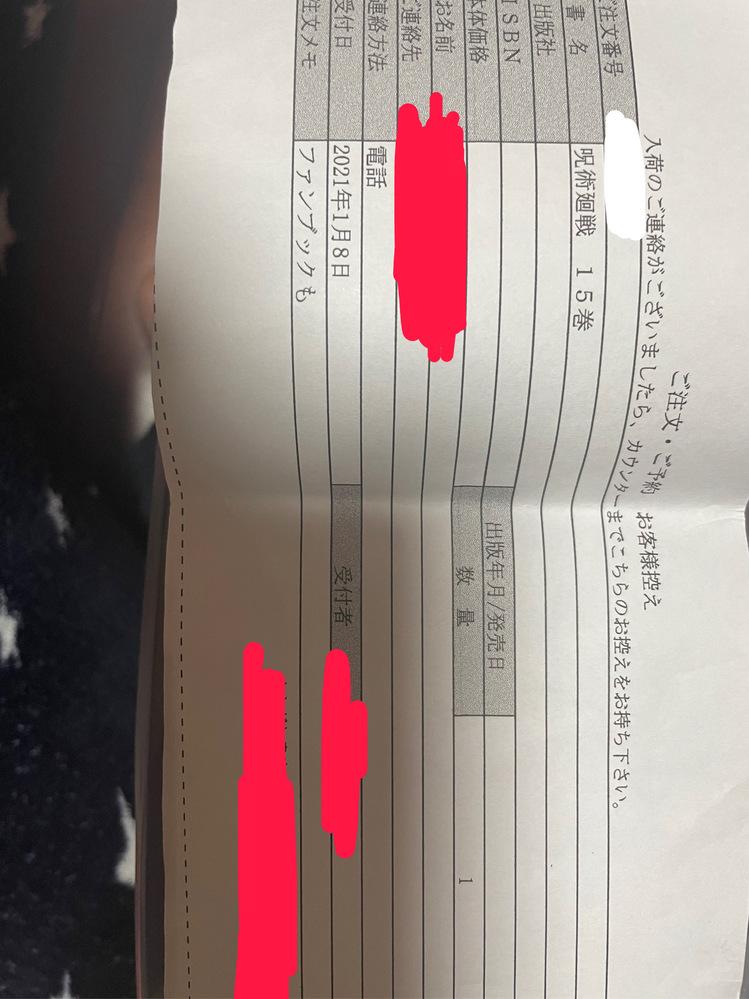 くまざわ書店の予約のお控えの紙を貰ったのですが、出版社もISBNもなく、これでちゃんと予約出来ているのか不安です。 誰か教えていただけると嬉しいです