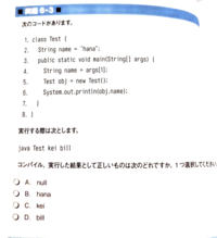 Javaの問題がわかりません。 この問題の答えはBです。 解き方がよくわかりません。4行目のnameはなぜbillになるかなどもわからないです