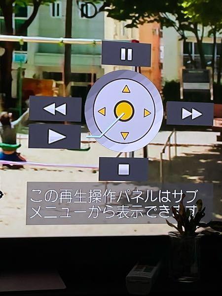 PanasonicDMP-UB30 の画面の表示を消す方法を教えて下さい。