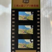 先日行ったジブリ美術館のフィルムチケットのシーンが何の作品の、どこのシーンなのか分からないので、教えていただけたら嬉しいですm(_ _)m 宜しくお願いします。
