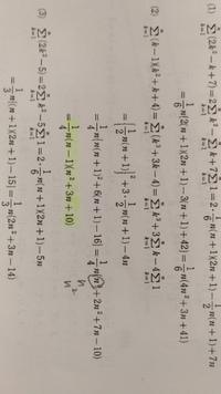 因数分解について  マーカー部の変形はどのような思考のもとで行われていますか? 教えてくださいm(__)m