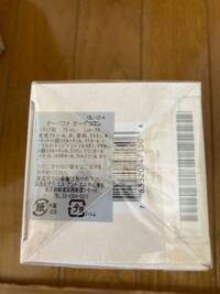 ブルガリのオ・パフメ オーデコロンの新品、未開封品をネットで購入しましたが。 届いた物の、底面に貼ってある日本語表記のシールが オーパフメ オーデコロンとなっています。 箱、のパッケージ等は怪しい所は有...