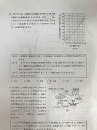 大至急!!!!! 高校入試追検査の問題です。わからないので教えて欲しいです!!