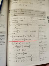 青チャート数学Ⅲの練習236の(2)なのですが、赤線より下のところが全く分かりません。解説よろしくお願いします。