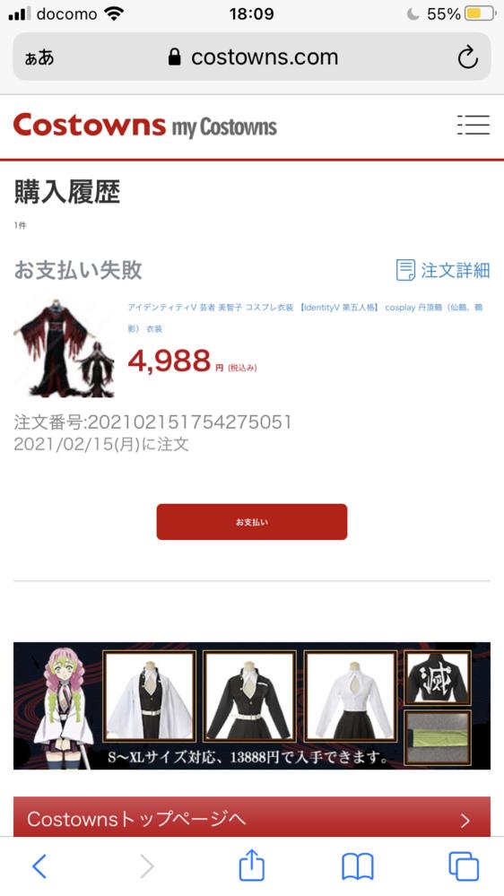 cosutownsというサイトでコスプレ衣装を購入しようとしたところ、支払いに失敗しました。と出てきました。 恐らく中国が元のサイトで日本語が少しおかしいところもあり、心配です。cosutown...