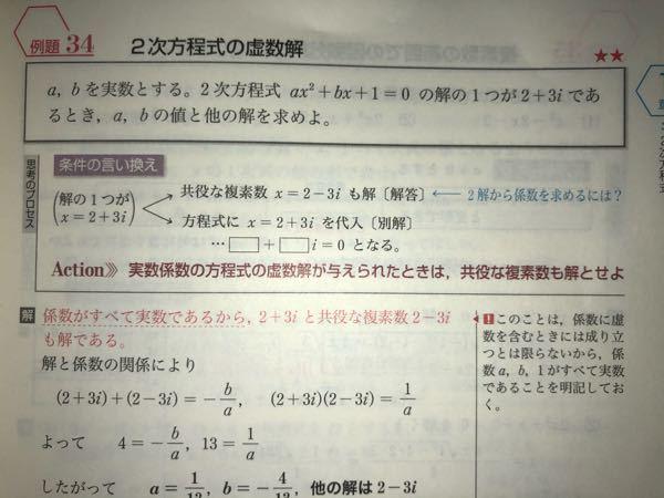 大学生の方、回答をよろしくお願いします。数学についてです。 このような問題と回答があったので気になったのですが、大学の数学ではa,bの値が虚数になるようなことはあるのでしょうか?数学科を志望する...
