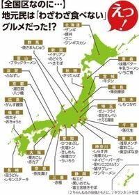 何県の何が好きですか?
