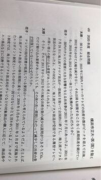 日本語が理解できないので教えてください。 テレビの駆け込み需要が発生したら なぜ、出荷台数が減るのでしょうか。  自分はテレビはテレビでもアナログテレビのことを言っているからかと思いましたが、図にもテ...