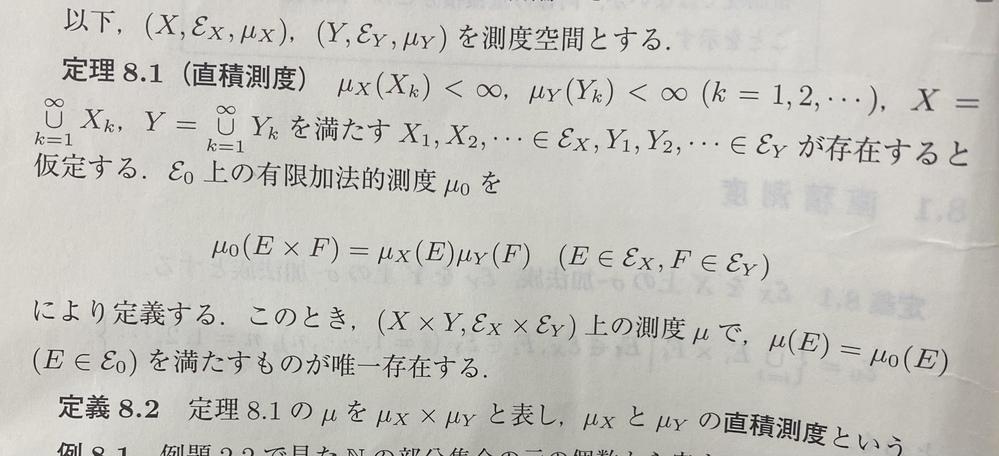 実解析、速度論についてです。 以下の写真の直積測度についての質問です。 ε0=εXεY とはならないのですか??
