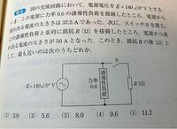 誘導性負荷の有効電流 37.5×力率=22.5A 無効電力37.5×√(1-力率^2)=30A 抵抗に流れる電流はすべて有効電流 これをXとおく 電源から流れ出る電流の大きさは50A 50=√((22.5+X)^2+30^2) X=17.5A 140=17.5R R=8Ω この...