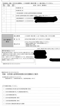確定申告 住宅ローン控除 e-tax  質問です。 住宅ローン控除をe-taxで行いました。 登記事項証明は、法務局のオンラインから照会番号を取得しました。 電子送信済みなので、原本の提出は必要ないかと思ったの...