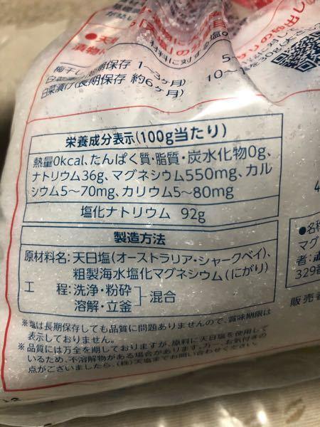 こちらの塩は天然塩ですか? ホットソークに使えますでしょうか? 商品名は 天塩 です。