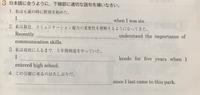 語句補充の英語問題です。高校生の問題をやってみているのですが、難しいので答えを教えてください。