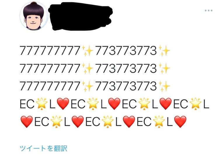 Twitter上でたまに見かける、このような謎の暗号文ですが、どなたか解読していただけないでしょうか? 777777777✨773773773✨ 777777777✨773773773✨ 7...