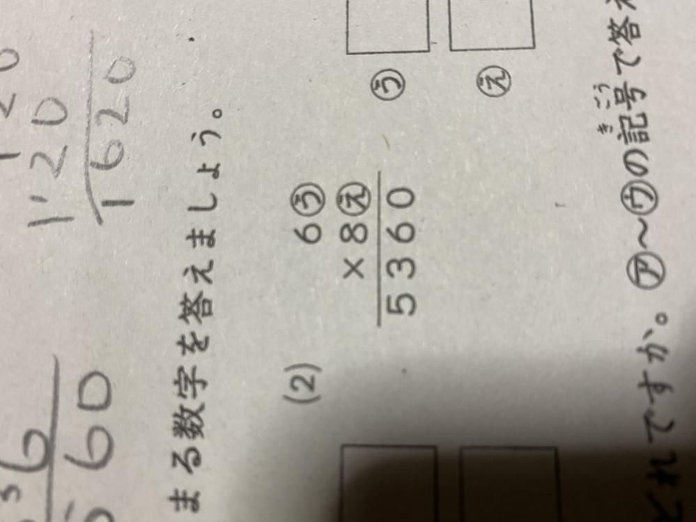 すみませんこれ分かりますか? う、え、にはいる数字です?いまいち分かりません…。やり方教えてもらえると助かります。