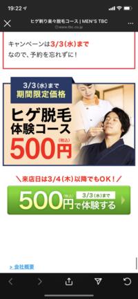 メンズTBCの脱毛についてです。 これは500円以外かかんないんでしょうか。