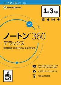 ノートン360の1年分のパッケージ版はお店で購入してから1年間の効果しかないのでしょうか? 使用してから1年間で合っていますか?