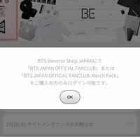 BTS 至急お願いします! Weverse shopでglobal official FCに入ったので、Japan official FCの方も登録しようとしたのですが、下の画像のように出てきます。 少し時間を置いてから登録した方がいいのでしょうか?