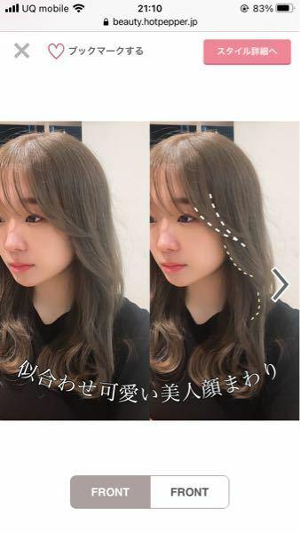こういう髪型にしたいのですが、もし似合わなかった場合、前髪を完全に分けてセンター分け風のかきあげにできますか?