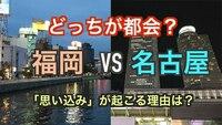 福岡と名古屋は、ライバル視し合っているのですか? 第三都市の座を巡って。 日本の首都は東京ですよね、第二の都市は大阪です。  ですが、日本3番目の都市としては福岡市と名古屋市が互いに譲れないために、双...