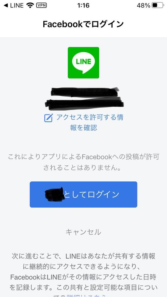 LINEのアプリがFacebookでログインできません。写真のような画面にはいくのでFacebookでアカウントを作っているのは確かです。 ただ、~としてログインのボタンを押すとエラーになって「...