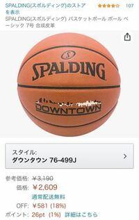 バスケットボールってこんなに安いものですか? あとこれって外用であってますよね?