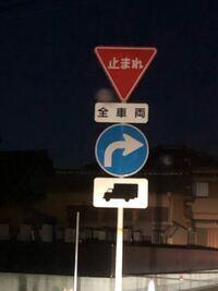 近所にある道路標識でわからないものがあるので質問します。 この標識があるT字路で普通車は右折出来ますか?出来ませんか? どう言う意味になるのか分かる居ましたら方お願いします。
