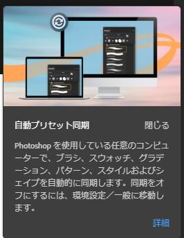 Photoshop2021 最近起動時にこれが出るんだけど出ないように出来る?