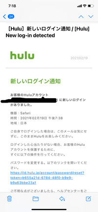 Huluの無料期間トライアルの解約後こんなメールが届いたがこれはどういうことですか??