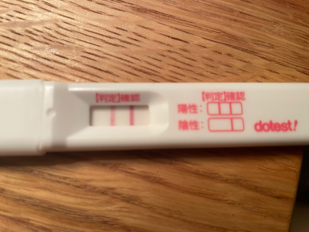 初めて凍結胚移植をしました。 グレード5AA AHAあり 移植から9日目です。 明日判定日ですが待ちきれず ドゥーテストでフライングをしました。 9日目にしてこの判定は濃い方なのでしょうか? 無...