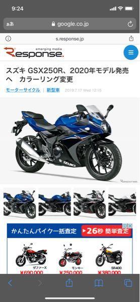 gsx250rの2020年モデル青黒を売りたいのですが相場はどれくらいでしょうか? 新車で購入して自賠責が一年半残っててetc付きヘルメットホルダー付き一度軽い立ちゴケありの場合はどれくらいにな...