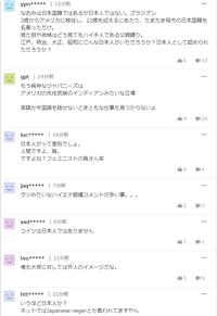 日本人はなぜこれほど排他的なのでしょうか 画像は、ヤフーニュースでの大坂なおみ選手全豪優勝の記事でのコメント欄です 排他的というか、歪んでいるというか… ヤフコメ民だけが揃いも揃ってこんな人間ばかり...