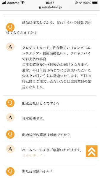 先日買った商品(マーシュフィールド)がいつ家に届くか知りたいのですが、HPで言うように、日本郵便のサイトを開きましたが、お問い合わせ番号を入力 とかあってよく分かりません。 マーシュフィールドか...