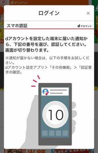 質問があります。 dポイントのアカウントがログアウトになりログインしようとするとこのように出てきます。 どうすれば良いのでしょうか? dアカウントの設定アプリで設定しようとしても同じように出てきてできません。 どうか教えてください
