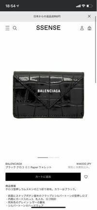 BALENCIAGAのこの財布をオンラインで購入したいのですが偽物だと困るので公式サイトの正規品を購入したいのです。どう探せば正規品が出てきますか??
