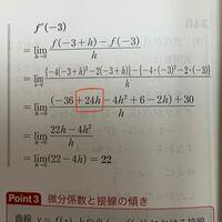 高校数学  途中式の3段目の+24hが何回解きなおしても−24hになってしまうのですがどこがおかしいのでしょうか…。 省略されている2段目から3段目に行くまでの式を教えていただきたいです。 問題は、指定された関数に ついて微分係数を求めよというものです。
