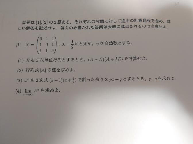 線形代数の問題です。(4)が分かりません。 大学の教科書などにも例題がありませんでした。 回答と解説をお願いします。