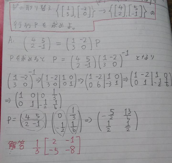 大学数学の代数学の問題です。基底変換行列に関する問題ですが、私はこの様に解きました。赤ペンで書かれてあるのが正答例です。どこが間違っているか教えて頂けないでしょうか?