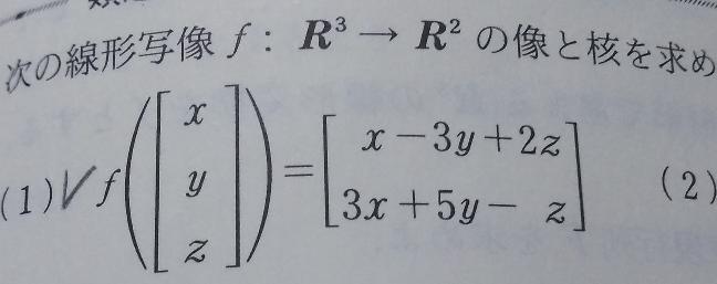 大学数学の代数学の問題です。こちらの像の答えがR^2となっていますがなぜそうなるのか分からないので教えて頂けないでしょうか?