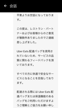 UberEATSのバッグに関して質問なんですが、サポートセンターから「UberEATSのバッグをご使用ください」的なことを言われました。 これって強制ですか?客からクレームが来たためこういうメッセージが来たのですが、他のサイトで調べて見たら強制ではないと記載されてたので、どっちなのかよく分からないです。本日中に出来ればお返事頂けたらありがたいです。よろしくお願いします