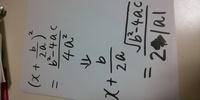 解の公式の証明についてです。 √(4a^2)=2|a|ですよね? 解の公式の途中でルートつけるのに、絶対値はつかないんでしょうか? 画像見てください。