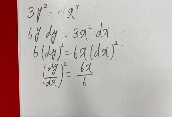 写真のようにしてdy,dxを二乗にする操作は可能ですか?