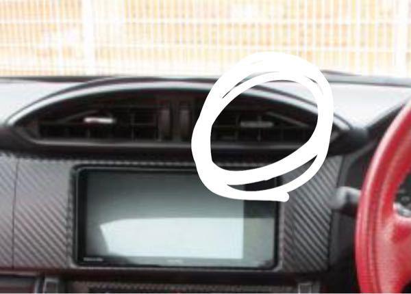 トヨタ86前期型を中古で購入したのですが写真の白く囲ったエアコン部分で左側は持つ所に銀色のものが付いているのですが右側にはとれて付いていませんでしたこの部分だけって売っていますか??