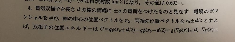 下の画像での式変形でわからない箇所がありました。双極子の位置エネルギーは、の次のところの式変形です。 U=q{∇φ(r)}0・dとなる理由が分かりません。教えていただきたいです。お願いします。