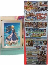 ブックオフ、メルカリ等で売ろうと考えているのですが正しい値段がわかりません 参考にしたいので教えて下さい よろしくお願いします  本体の状態は綺麗です、ちゃんと光ります 箱や説明書などの付属品はありません Fate/Extella フェイトエクステラ 東京ゲームショウ2017ガラガラくじにて  写真が見にくいですが金賞、A4ピカットパネル