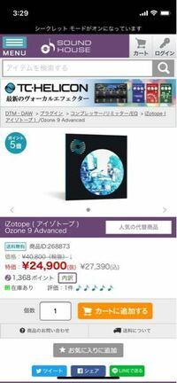 アイゾトープ社のOzone9についてなのですが、定価だと5万円近くするマスタリングプラグインなのですが、サウンドハウスなどではかなり安くで売られています。安いからといって何かデメリットがある可能性とかあるの でしょうか?