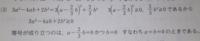 不等式の証明で、等号成立を書く問題で 等号が成り立つのは、 a−2/3b=0かつb=0 すなわち a=b=0のときである。  とあり、b=0なのはそのままでわかるのですが、a−2/3b=0がどうすればa=b=0にもっていけるのか分かりません。わかる方解説をおねがいします。