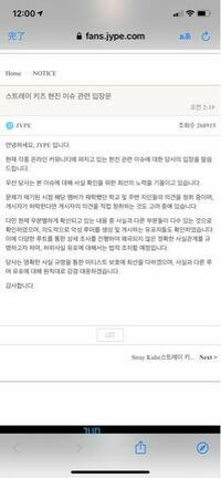 韓国語翻訳お願いしますm(__)m! 少し前に出されたJYPからの説明文ですが、どなたか翻訳して下さいませんか、、( ; ; )  ↓↓↓