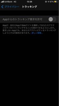 「Appからのトラッキング要求を許可」が画像のように操作出来ないようになっていて、ONに出来ません。 調べて出てきたAppleIDのサインアウト→サインインもしましたが、変わりませんでした。  他にも、iPhoneの再起...