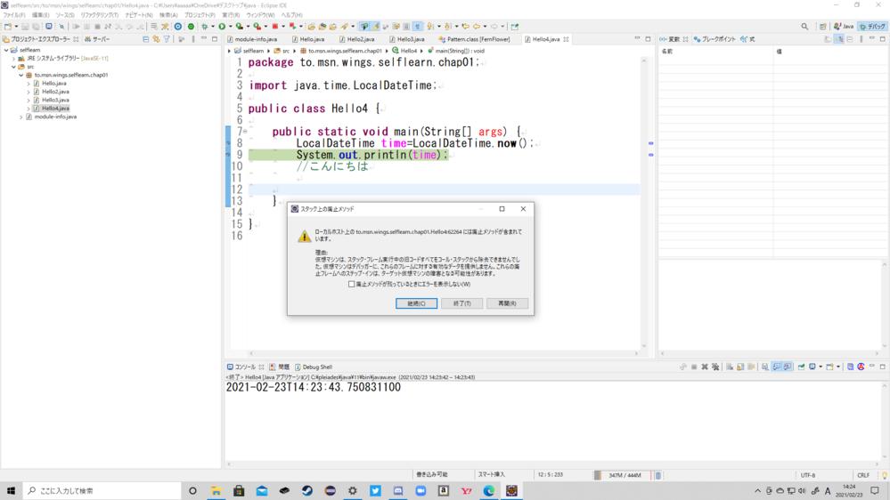 原因は何でしょうか?Javaのeclipseです